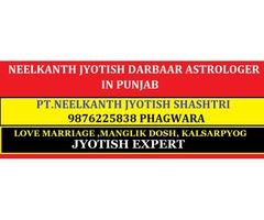 love back astrologer in punjab call 91-9876225838