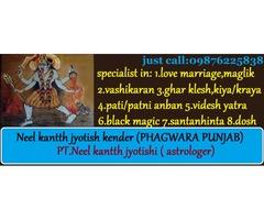 indian astrologer jyotishi baba ji call9876225838